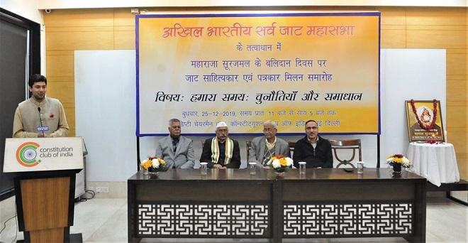 अखिल भारतीय सर्व जाट महासभा द्वारा साहित्यकार एवं पत्रकार मिलन समारोह का आयोजन दिल्ली में किया गया जिसमें कई सारे विशिष्ट व्यक्तियों ने भाग लिया