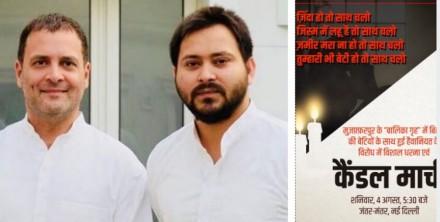 मुजफ्फरपुर रेप केस: दिल्ली के जंतर-मंतर पर विपक्ष का प्रदर्शन आज, राहुल-तेजस्वी होंगे शामिल