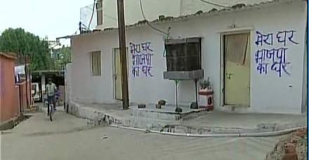 कांग्रेस नेता का आरोप- घर के बाहर जबरन लिखा गया भाजपा का स्लोगन 'मेरा घर भाजपा का घर'