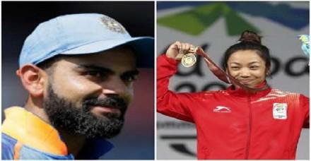 क्रिकेटर विराट कोहली और वेटलिफ्टर मीराबाई को मिलेगा राजीव गांधी खेल रत्न अवार्ड