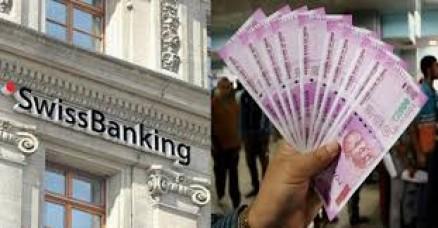 स्विस बैंक के खाताधारकों पर बढ़ी सख्ती, 50 भारतीयों की सूचनाएं साझा करने की प्रक्रिया तेज
