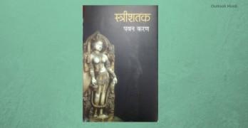 'पुराकथाओं के पन्नों में दबकर सोई हुई स्त्रियां'