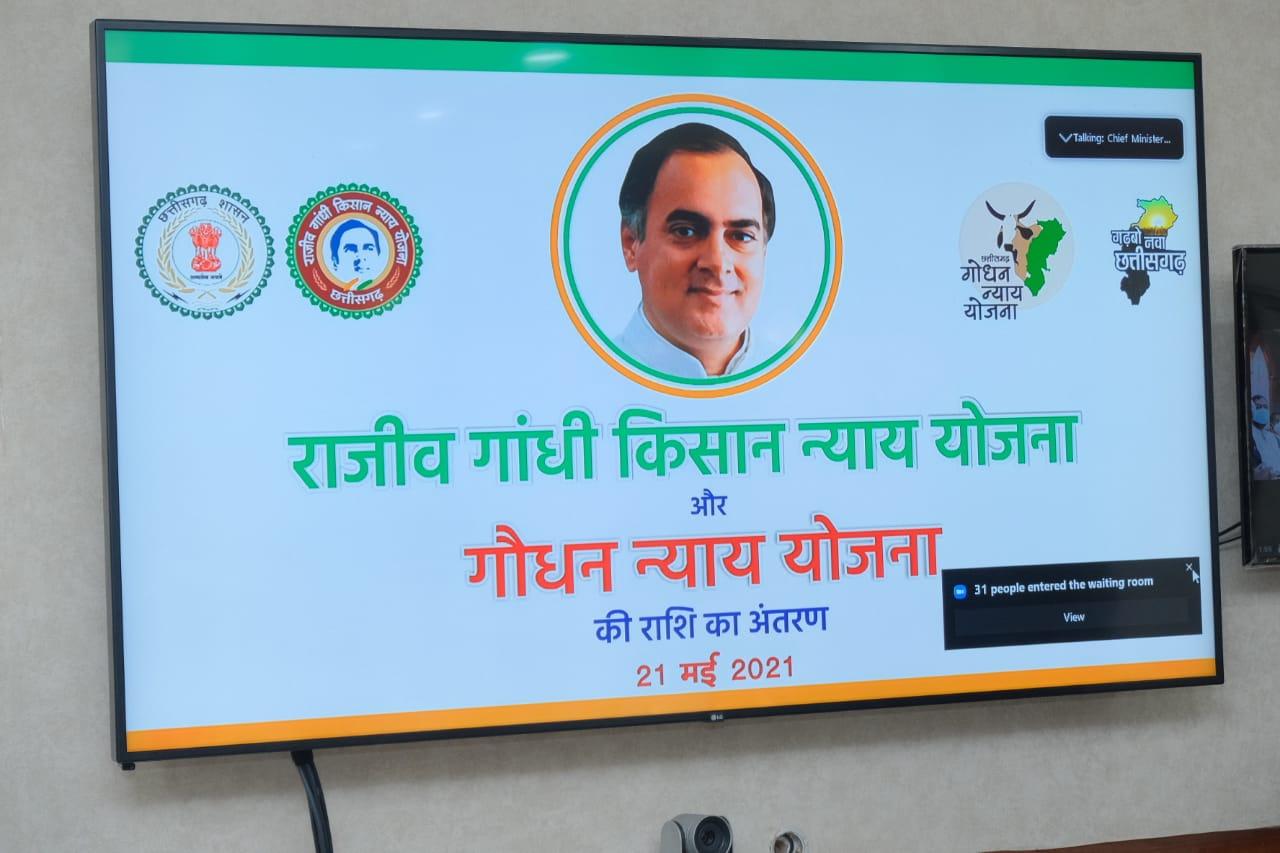 राजीव गांधी किसान न्याय योजना: छत्तीसगढ़ के 22 लाख किसानों के खाते में 1500 करोड़ की इनपुट सब्सिडी ट्रांसफर