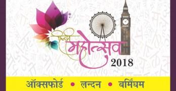 ब्रिटेन के तीन शहरों में 'हिंदी महोत्सव-2018' का आयोजन