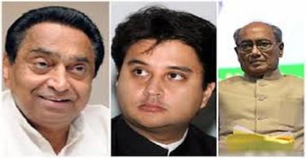 मध्य प्रदेश कांग्रेस की चुनाव समिति में कमलनाथ, ज्योतिरादित्य और दिग्विजय शामिल
