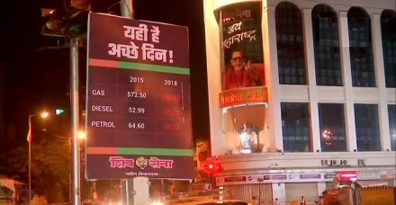 शिवसेना ने मुंबई में पोस्टर लगाकर पूछा- यही है अच्छे दिन!