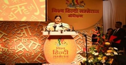 मॉरिशस में बोलीं सुषमा स्वराज, देशों में हिन्दी को बचाने की जिम्मेदारी भारत ने ली है