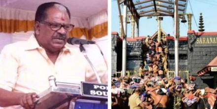 सबरीमाला: मलयालम एक्टर के खिलाफ केस दर्ज, कहा था मंदिर आने वाली महिलाओं के कर दिए जाने चाहिए टुकड़े