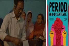 ऑस्कर में कैसे पहुंची फिल्म 'पीरियड: द एंड ऑफ सेंटेंस', इस फिल्म का भारत से है खास कनेक्शन