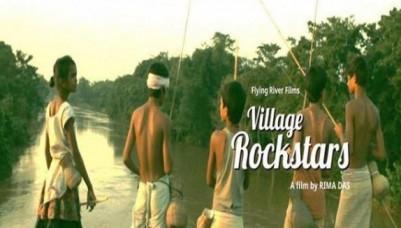 आसामी फिल्म 'विलेज रॉकस्टार' को मिली ऑस्कर-2019 में एंट्री