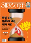 Outlook Hindi